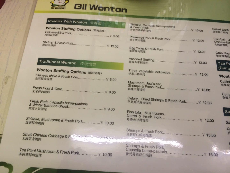 Gll Wonton English menu