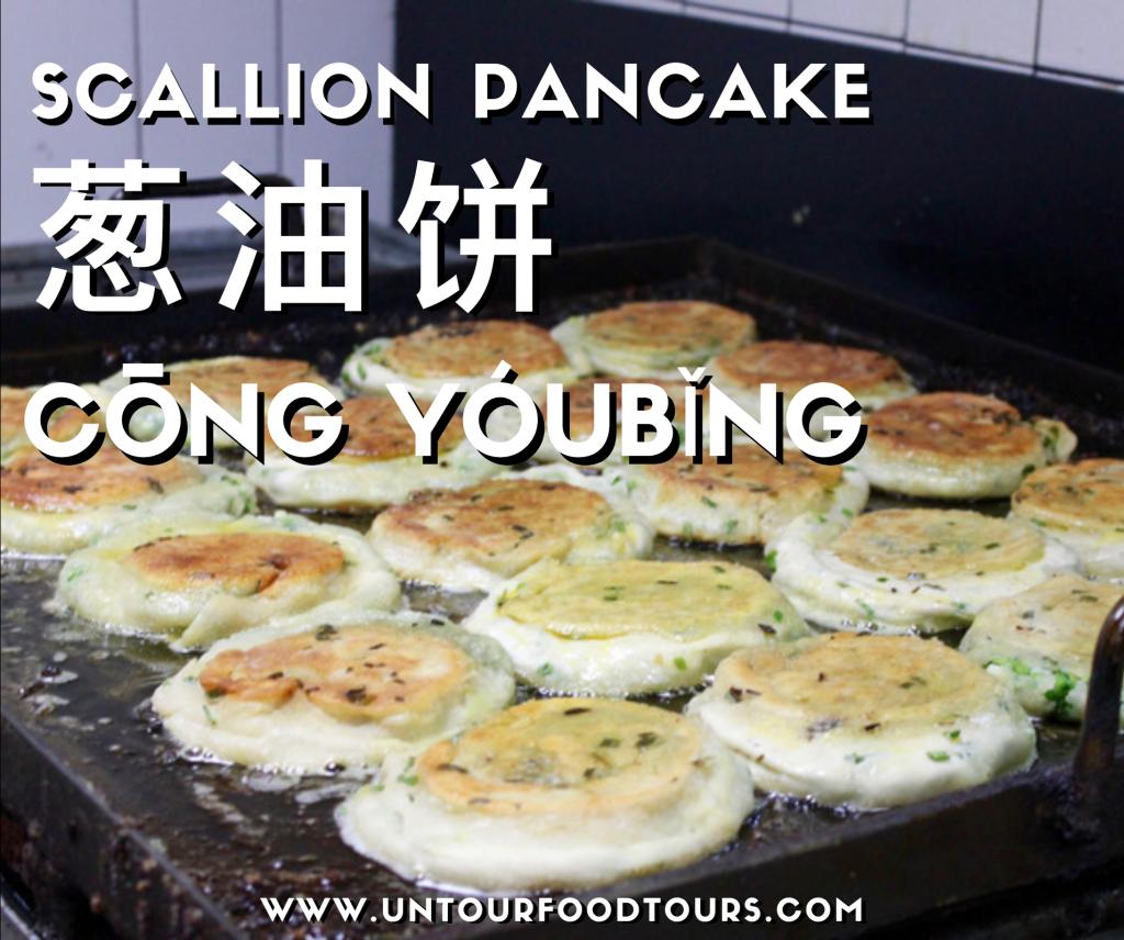 Scallion pancakes, congyoubing, mandarin chinese