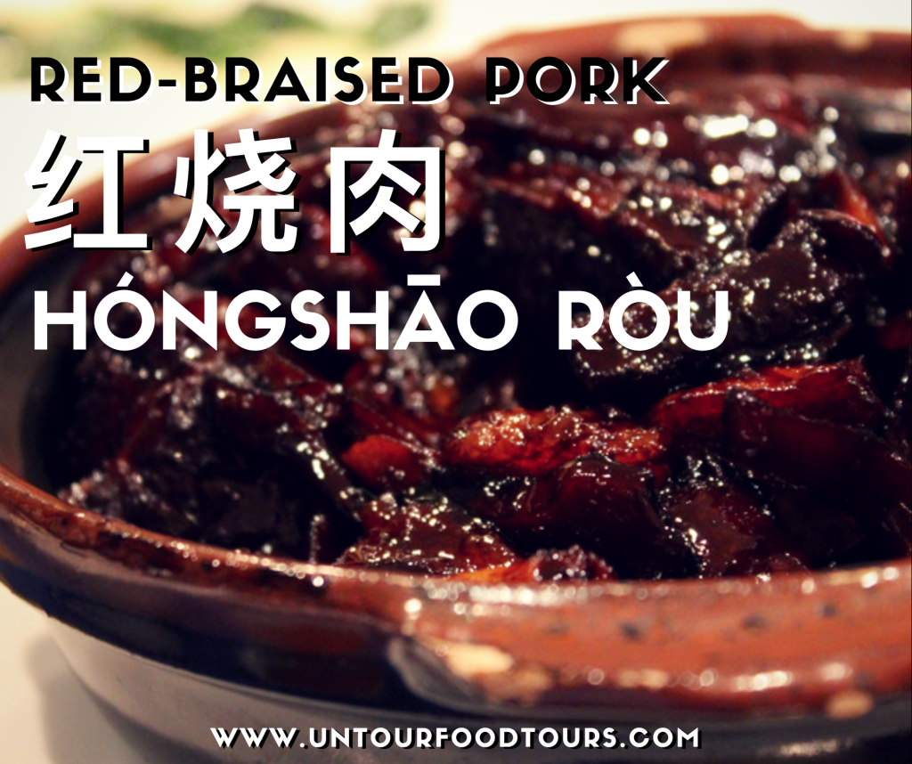 Red-braised pork, hongshao rou, mandarin chinese