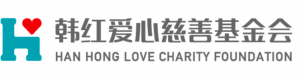 Han Hong Love Charity Foundation Logo