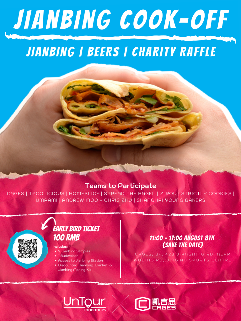 jianbing cook-off flyer